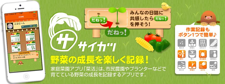 家庭菜園アプリ「菜活」