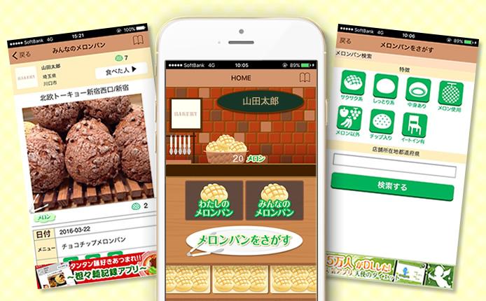 メロンパン記録アプリ「食べるメロンパン」画像