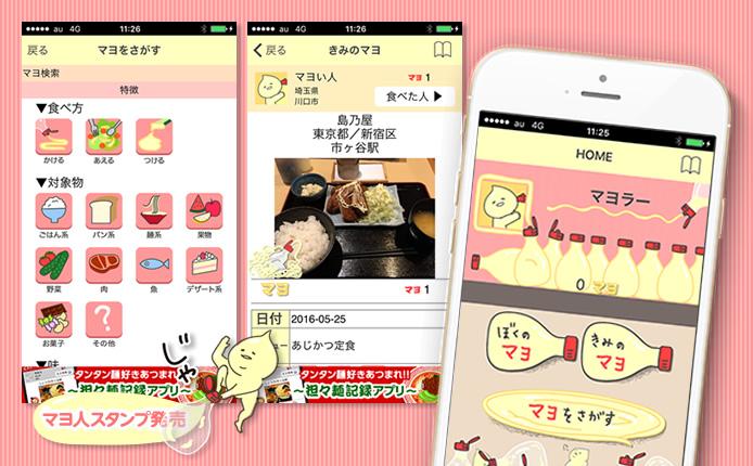 マヨネーズ日記アプリ「マヨ活」画像