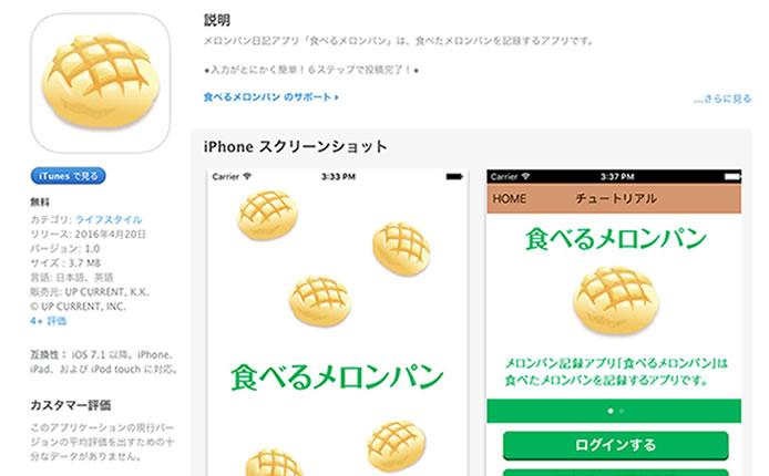iOS版アプリ「食べるメロンパン」画像